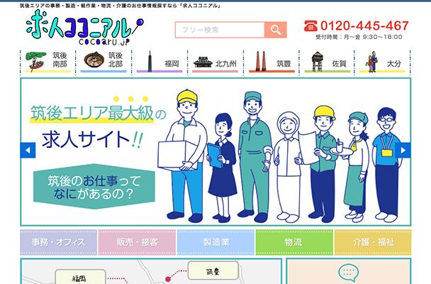 求人ココニアル「cocoaru.jp」