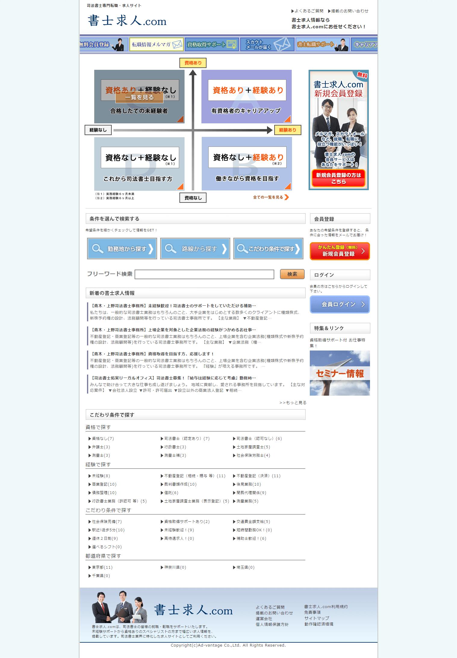 書士求人.com