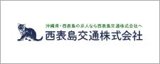西表島交通株式会社 ロゴ