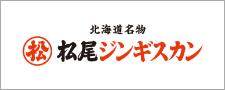 松尾ジンギスカン ロゴ