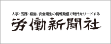 労働新聞社ロゴ