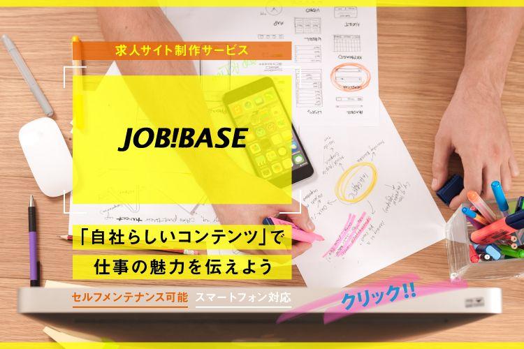 JOB!BASE(ジョブベース)